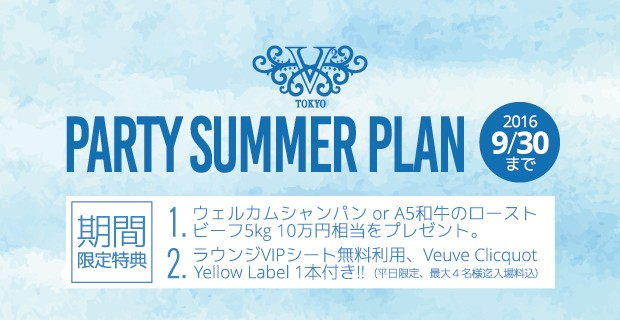 2016-V2SUMMERPLAN
