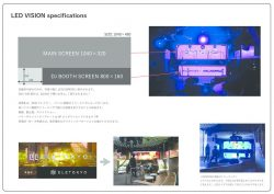 LED VISION specifications ELEのサムネイル